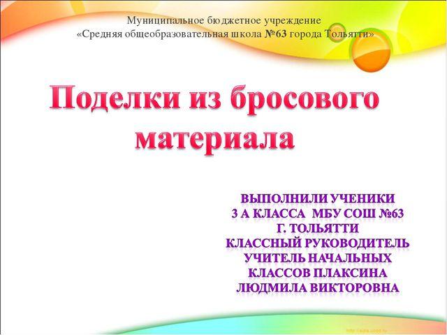 Муниципальное бюджетное учреждение «Средняя общеобразовательная школа №63 гор...