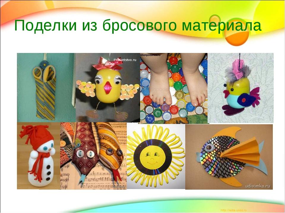 Бросовый материал поделки с детьми 313
