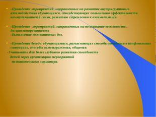 -Проведение мероприятий, направленных на развитие внутригруппового взаимодей