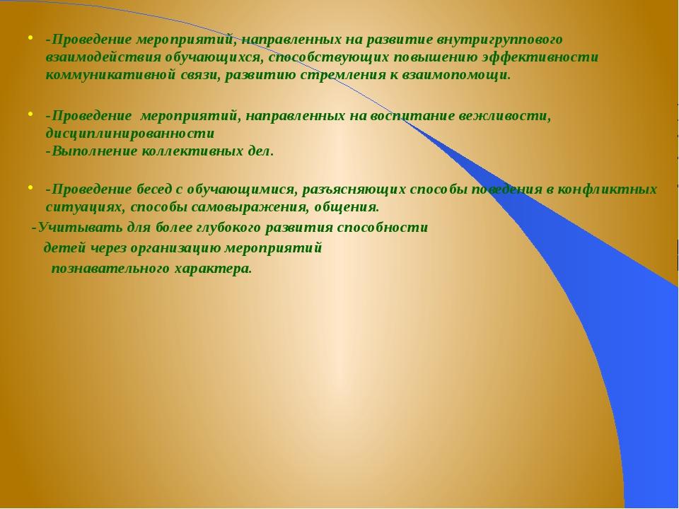 -Проведение мероприятий, направленных на развитие внутригруппового взаимодей...
