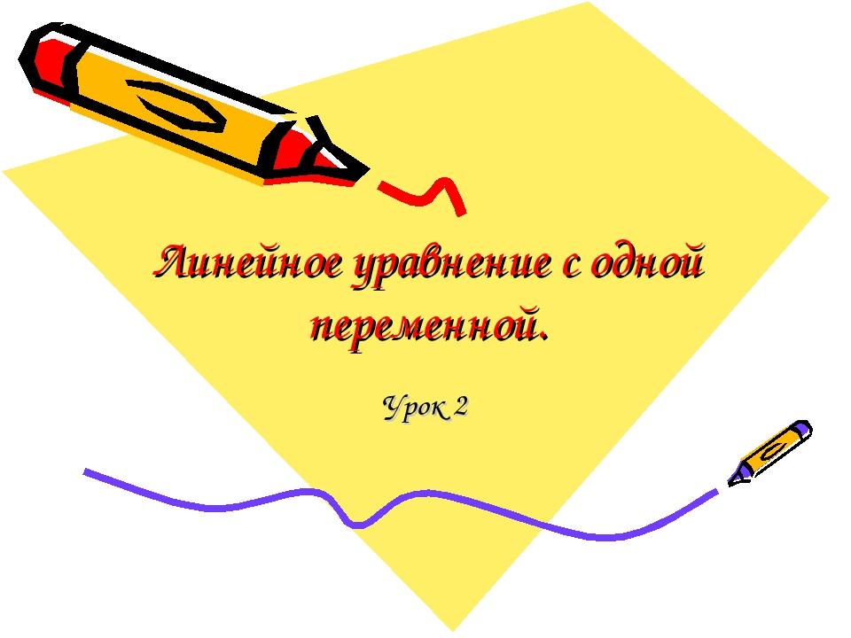 Линейное уравнение с одной переменной. Урок 2