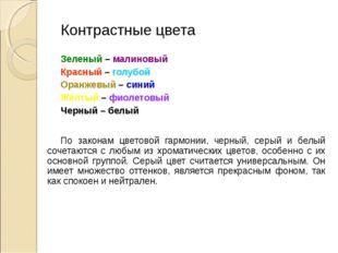 Контрастные цвета Зеленый – малиновый Красный – голубой Оранжевый – синий Жел