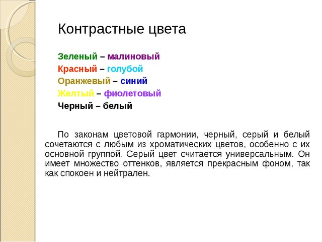 Контрастные цвета Зеленый – малиновый Красный – голубой Оранжевый – синий Жел...