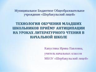 Капустина Ирина Павловна, учитель начальных классов МБОУ «Шербакульский лицей