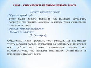2 шаг – учим отвечать на прямые вопросы текста Отчего прохладно стало Одуван