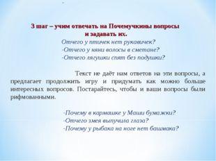 3 шаг – учим отвечать на Почемучкины вопросы и задавать их. - Отчего у птиче