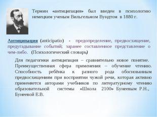 Термин «антиципация» был введен в психологию немецким ученым Вильгельмом Вунд