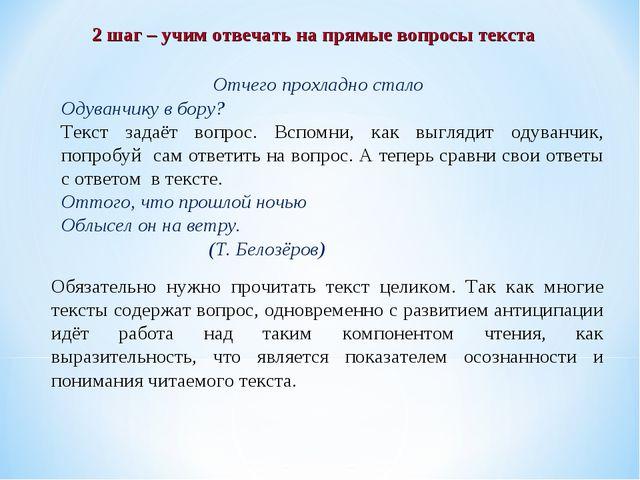 2 шаг – учим отвечать на прямые вопросы текста Отчего прохладно стало Одуван...