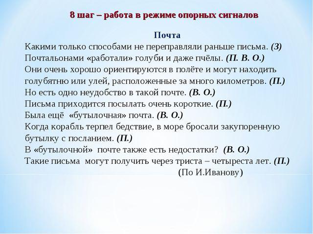 8 шаг – работа в режиме опорных сигналов Почта Какими только способами не пер...