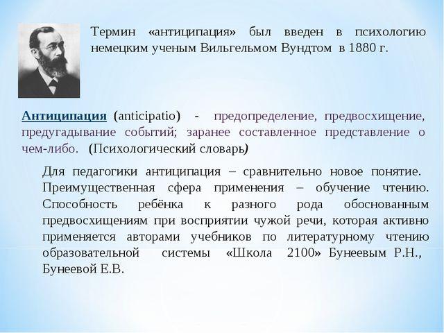 Термин «антиципация» был введен в психологию немецким ученым Вильгельмом Вунд...