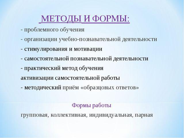 - проблемного обучения - организации учебно-познавательной деятельности - сти...