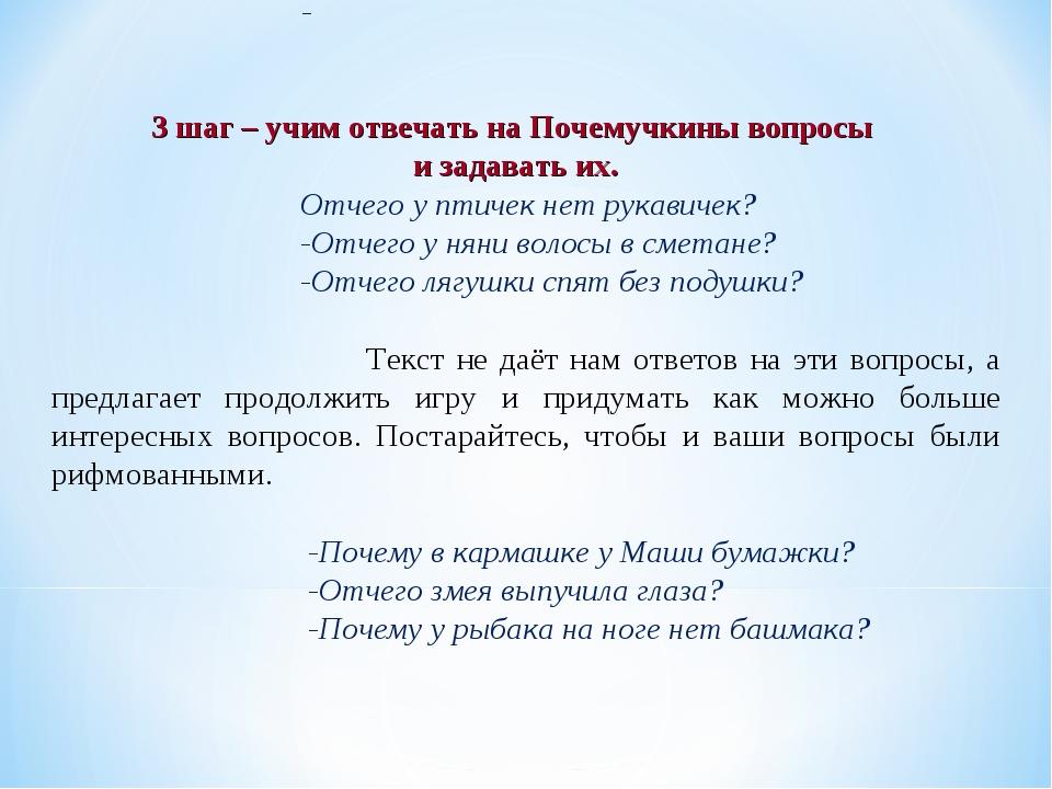 3 шаг – учим отвечать на Почемучкины вопросы и задавать их. - Отчего у птиче...