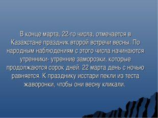 В конце марта, 22-го числа, отмечается в Казахстане праздник второй встречи в