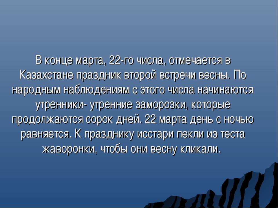 В конце марта, 22-го числа, отмечается в Казахстане праздник второй встречи в...