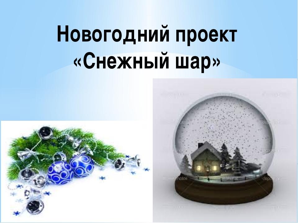 Новогодний проект «Снежный шар»