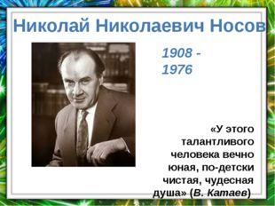 Николай Николаевич Носов «У этого талантливого человека вечно юная, по-детски