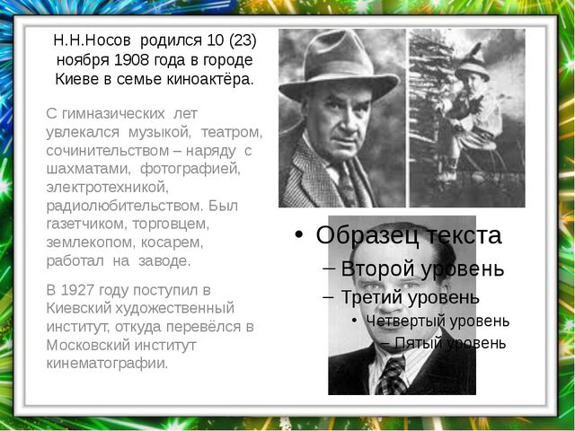 Н.Н.Носов родился 10 (23) ноября 1908 года в городе Киеве в семье киноактёра....