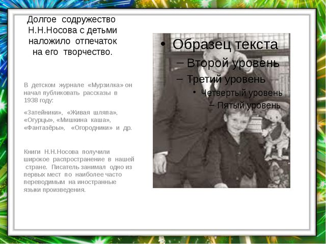 Долгое содружество Н.Н.Носова с детьми наложило отпечаток на его творчество....