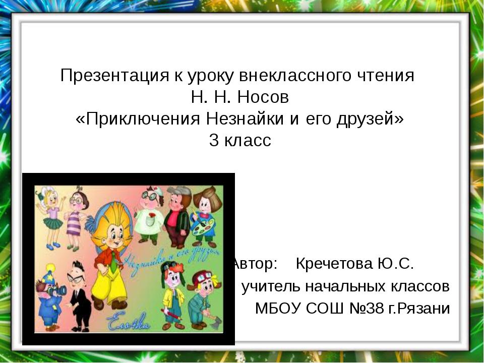 Презентация к уроку внеклассного чтения Н. Н. Носов «Приключения Незнайки и е...