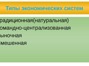 Традиционная(натуральная) система Способ организации экономической жизни, при
