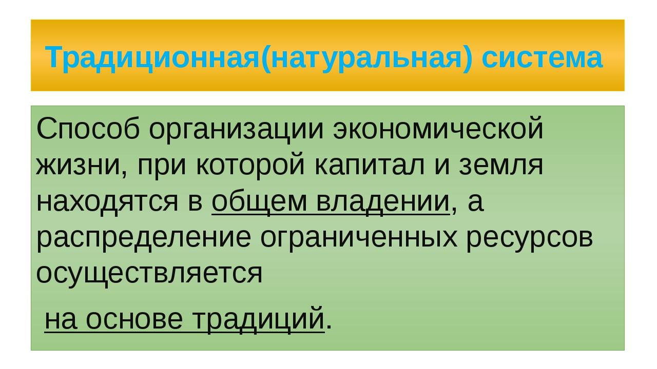 Командная система Способ организации экономической жизни, при которой капитал...