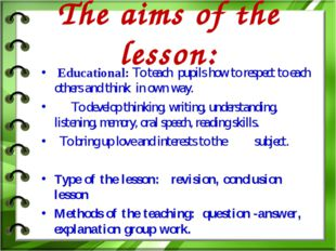 The aims of the lesson: Educational: To teach pupils how to respect to each o