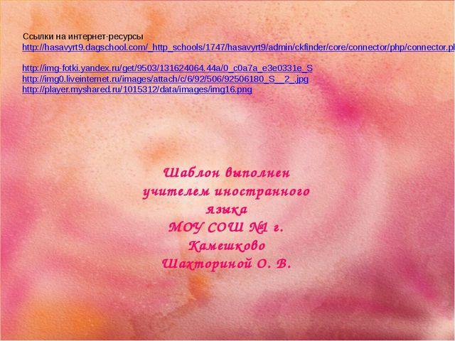 Ссылки на интернет-ресурсы http://hasavyrt9.dagschool.com/_http_schools/1747/...