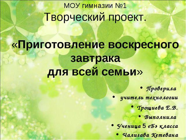 МОУ гимназии №1 Творческий проект. «Приготовление воскресного завтрака для в...