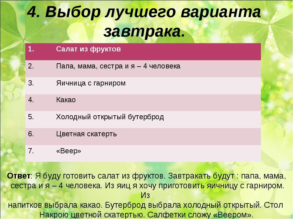 4. Выбор лучшего варианта завтрака.  Ответ: Я буду готовить салат из фру...