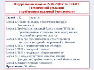 Федеральный закон от 22.07.2008 г. № 123-ФЗ «Технический регламент о требован