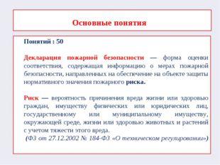 Основные понятия Понятий : 50 Декларация пожарной безопасности — форма оценки