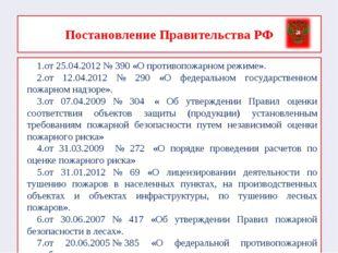 Постановление Правительства РФ от 25.04.2012 № 390 «О противопожарном режиме»