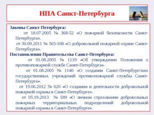 НПА Санкт-Петербурга Законы Санкт-Петербурга: от 18.07.2005 № 368-52 «О пожар