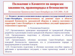 Положение о Комитете по вопросам законности, правопорядка и безопасности Пост