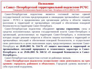 Положение о Санкт- Петербургской территориальной подсистеме РСЧС Утверждено П