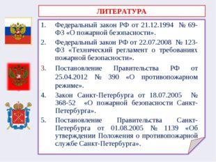 ЛИТЕРАТУРА Федеральный закон РФ от 21.12.1994 № 69-ФЗ «О пожарной безопасност