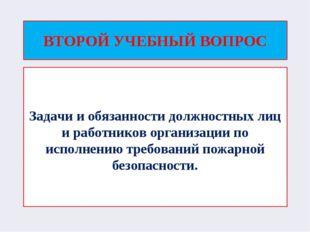 ВТОРОЙ УЧЕБНЫЙ ВОПРОС Задачи и обязанности должностных лиц и работников орган
