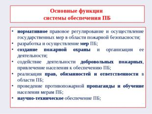Основные функции системы обеспечения ПБ нормативное правовое регулирование и