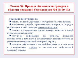 Статья 34. Права и обязанности граждан в области пожарной безопасности ФЗ № 6