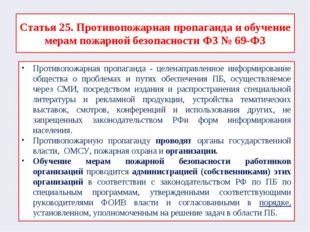 Статья 25. Противопожарная пропаганда и обучение мерам пожарной безопасности