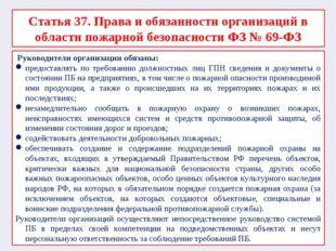 Статья 37. Права и обязанности организаций в области пожарной безопасности ФЗ