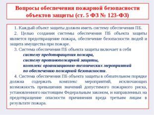 Вопросы обеспечения пожарной безопасности объектов защиты (ст. 5 ФЗ № 123-ФЗ)