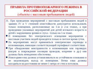 ПРАВИЛА ПРОТИВОПОЖАРНОГО РЕЖИМА В РОССИЙСКОЙ ФЕДЕРАЦИИ (объекты с массовым пр