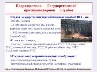 Подразделения Государственной противопожарной службы Сегодня Государственная