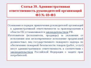 Статья 39. Административная ответственность руководителей организаций ФЗ № 69