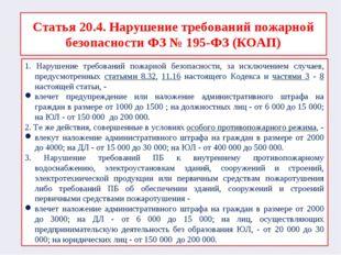 Статья 20.4. Нарушение требований пожарной безопасности ФЗ № 195-ФЗ (КОАП) 1.