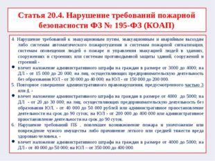 Статья 20.4. Нарушение требований пожарной безопасности ФЗ № 195-ФЗ (КОАП) 4.