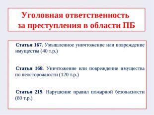 Уголовная ответственность за преступления в области ПБ Статья 167. Умышленное