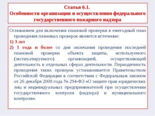 Статья 6.1. Особенности организации и осуществления федерального государствен