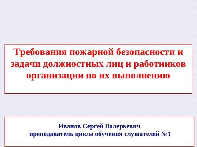 Требования пожарной безопасности и задачи должностных лиц и работников орган...